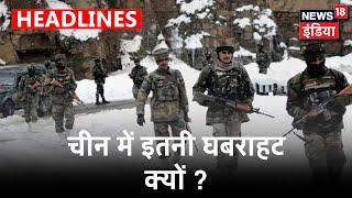 India की तैयारियों को देख LAC पर घबराया China | India - China Clash