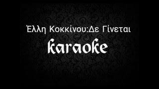 KARAOKE Ellie Kokkinou- De Ginetai ( Έλλη Κοκκίνου   Δε Γίνεται)