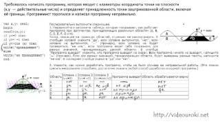 C1. Поиск ошибок в программе со сложным условием