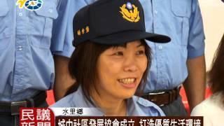 1050412 民議新聞 城中社區發展協會成立 打造優質生活環境(議員 陳昭煜)