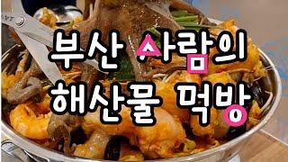 슬기로운 한국 생활 #5 부산 사람의 해산물 먹방
