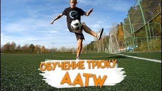 ОБУЧЕНИЕ ФУТБОЛЬНОМУ ФРИСТАЙЛУ // ТРЮК AATW // football freestyle
