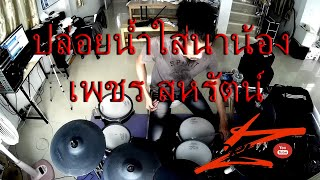 ปล่อยน้ำใส่นาน้อง - เพชร สหรัตน์ (Electric Drum cover by Neung) Thai song