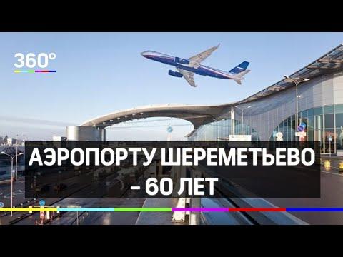 Аэропорту Шереметьево - 60 лет