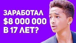 ТОП5 самых богатых детей мира  Сын Уилла Смита   Джейден VS Принц Мулай Эль Хассан