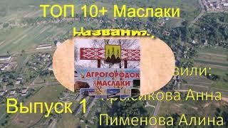 Топ 10 Маслаки Выпуск 1