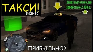 ОБНОВА таксі! ВЕЛИЧЕЗНІ гроші на МУСТАНГУ! MTA Province
