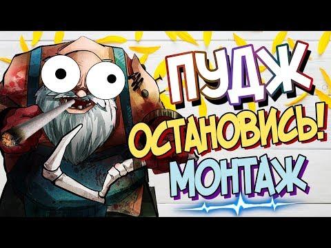 видео: ПУДЖ ОСТАНОВИСЬ! Дота 2 - Упоротый монтаж