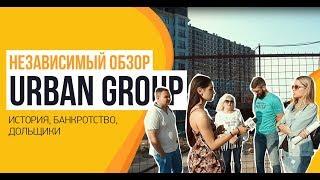 URBAN GROUP история, банкротство, дольщики - независимый обзор