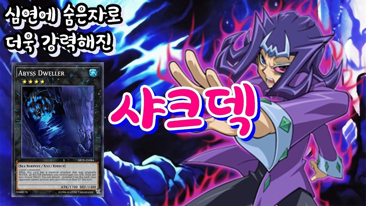 [유희왕 듀얼링크스] 심연에 숨은 자로 강력해진 샤크덱! Abyss Dweller Yu-Gi-Oh! Duel Links 遊戯王デュエルリンクス