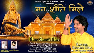 Man Shanti Mile ! Shashi Gill Valmeki Bhajan ! Mamta Dravid ! Dravid Gyan TV Presents