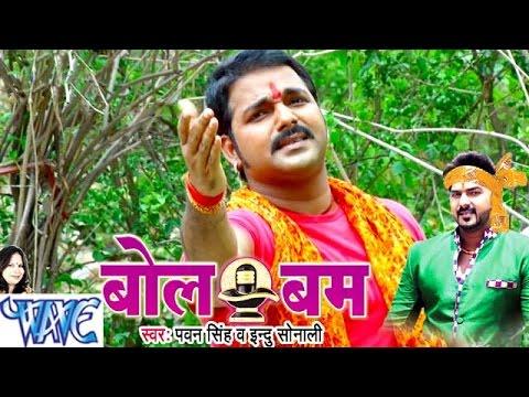 HD बोल बम - Bol Bum - Pawan Singh - Promo Songs - Bhojpuri Kanwar Bhajan 2015 new