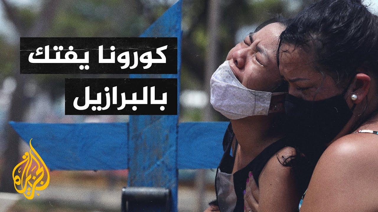 البرازيل تسجل حصيلة وفيات يومية قياسية بفيروس كورونا  - 06:58-2021 / 3 / 4