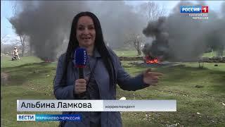 Вести Карачаево-Черкесия 15.04.2021