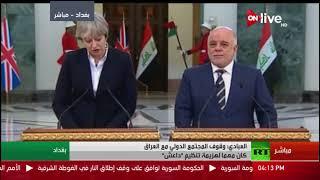 جانب من مؤتمر صحفي مشترك بين رئيس الوزراء العراقي ورئيسة وزراء بريطانيا في بغداد