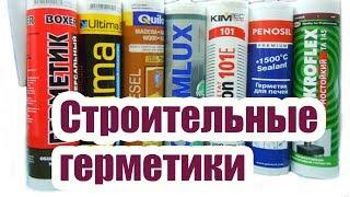 видео свойства герметиков