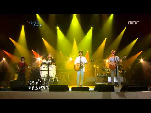 Lee Chi-hyun&Friends - Only You Can, 이치현과 벗님들 - 당신만이, Beautiful Concert 20120