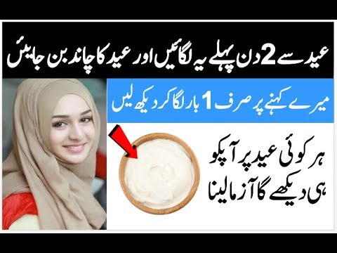 Face Fairness Home Remedy In Urdu  Eid Beauty Tips For Face  Skin Lighten Formula