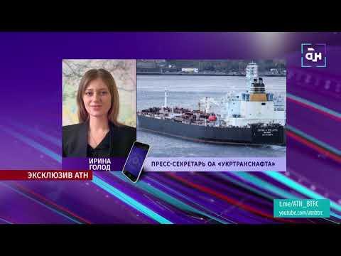 Первый танкер с азербайджанской нефтью для Беларуси прибывает в Одесский порт