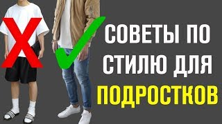 5 ЛУЧШИХ Фишек Стиля Для Подростков! Мужской Канал / Самсонов