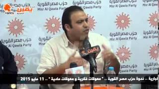 يقين | محمد القصاص : المعركة الحقيقة هي الوصول الي الناس في ظل التضيق الامني وتقديم بديل