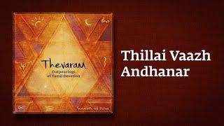 Thillai Vaazh Andhanar - Lyrical Video | Thevaram Song in Tamil | தில்லைவாழ் அந்தணர்| Sounds of Isha