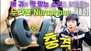 내 귀에 딱 맞는 소리를 찾아주는, 누라폰 Nuraphone 체험! 충격!