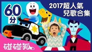 [60分] 2017碰碰狐流行兒歌合集| 連續播放|最受歡迎的兒歌|碰碰狐pinkfong | 寶寶兒歌