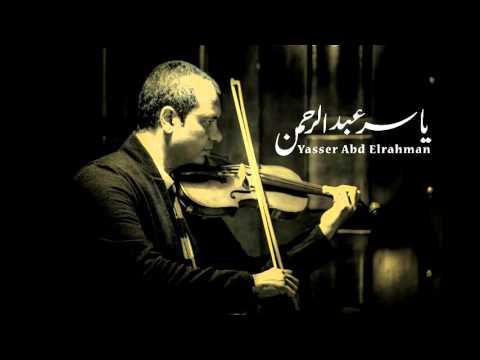 ناصر 56 - الجزء الأول - للموسيقار ياسر عبد الرحمن | Yasser Abdelrahman - Nasser 56
