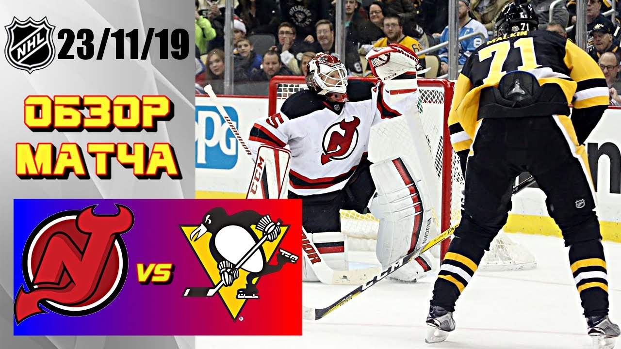 New Jersey Devils vs Pittsburgh Penguins | 23/11/19 | Game Highlights | Обзор матча