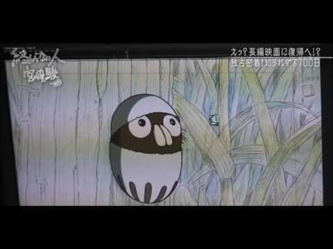 Clips of Hayao Miyazaki's New Film (Boro The Caterpillar)