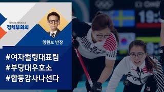 """[정치부회의] 여자 컬링 '팀 킴' 충격 폭로…""""부당한 대우 받았다"""""""