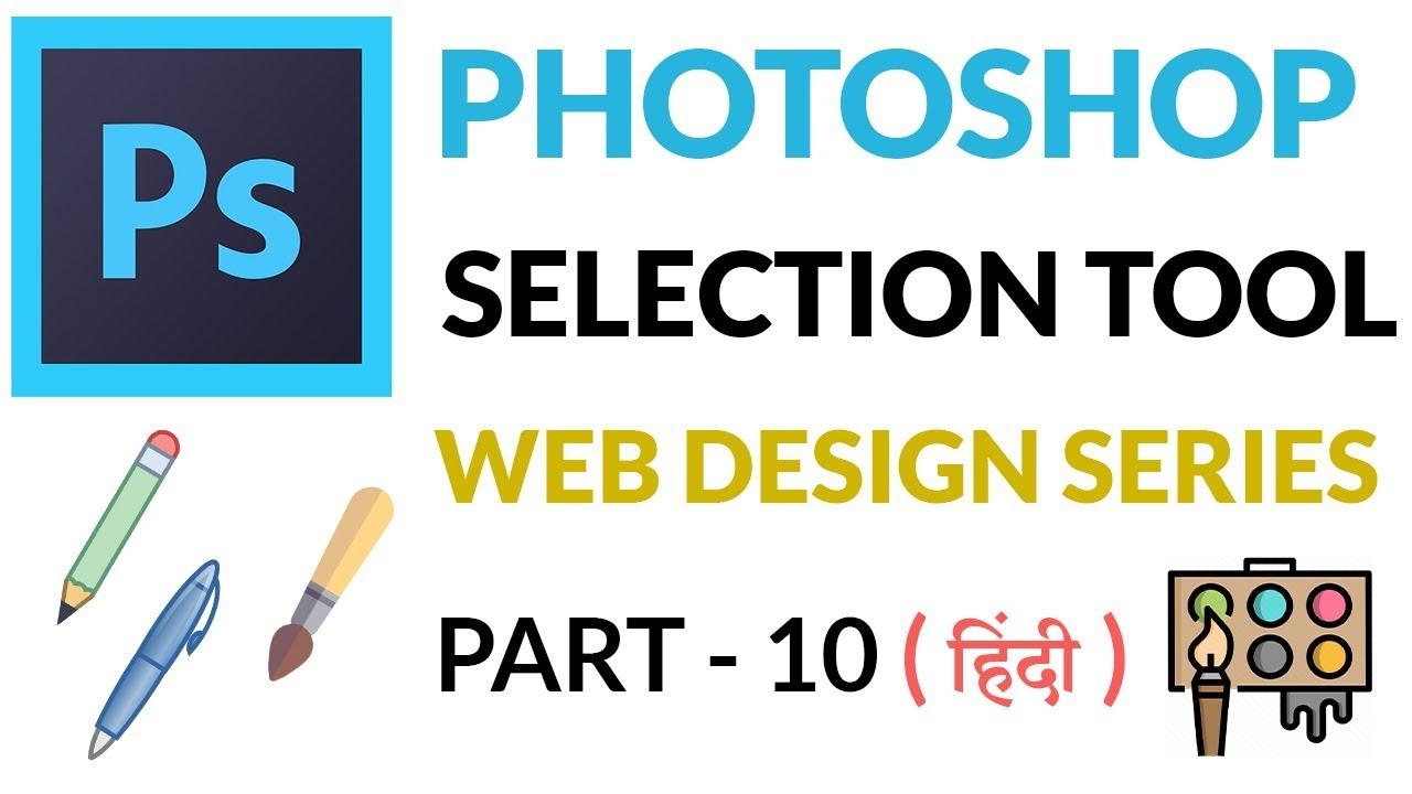 Photoshop – Selection Tool – Part – 10 – Web Design Series – Hindi