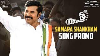 Samara Shankam Song Promo | Yatra Movie Songs | Mammootty | YSR Biopic | 70MM Entertainments