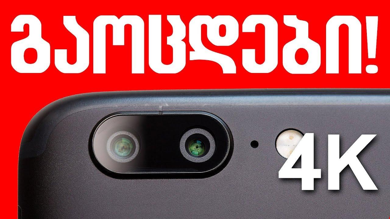 ONEPLUS 5 კამერის ვიდეო ტესტები 4K 🔴 შედეგი გაგაოცებთ!!!