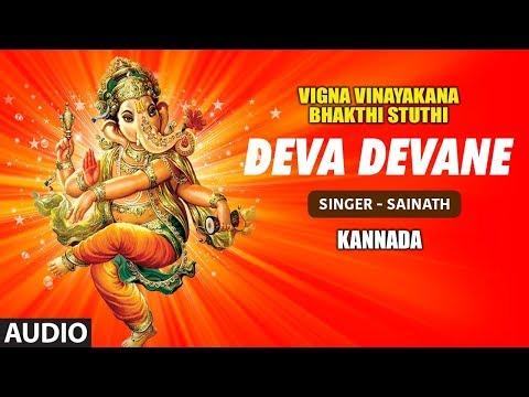 Deva Devane || Vigna Vinayakana Bhakthi Stuthi || Lord Ganesha Songs Kannada