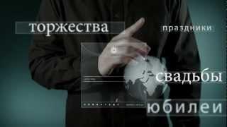 ShowTime организация праздников.mp4(, 2012-12-22T08:34:40.000Z)