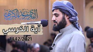 سورة البقرة ٢٥٤-٢٥٩   ترتيل هادئ من جهريات مسجد بَ