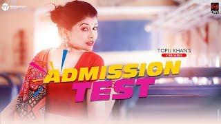 ADMISSION TEST | Epi - 02 | Jovan | Toya | Tamim | Zaki | Topu Khan | Bangla Eid Natok 2017 thumbnail