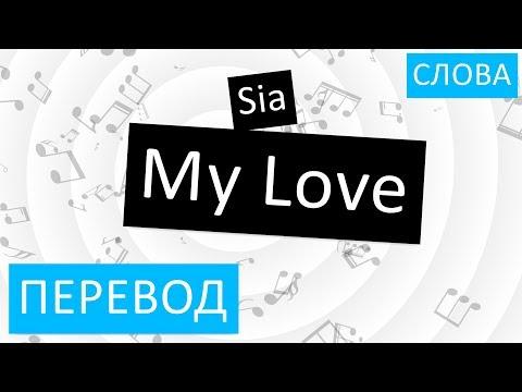 Sia - My Love Перевод песни На русском Слова Текст