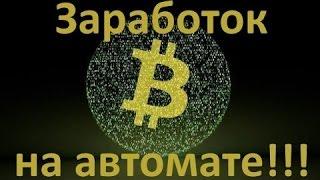 Майнинг игра криптовалюты . Заработок Dogecoin , Bitcoin , Litecoin без вложений .