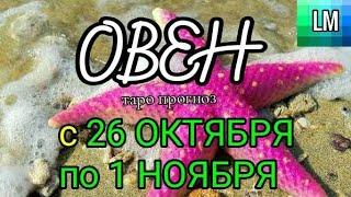 ОВЕН | ARIES - ТАРО ПРОГНОЗ | ГОРОСКОП |  на неделю с 26 ОКТЯБРЯ по 1 НОЯБРЯ 2020 #LM