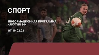 Рубрика «Спорт». Выпуск 19 февраля 2021 года