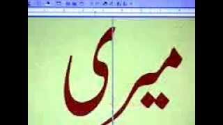 Urdu alphabet song   YouTube