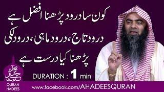 Kon Sa Darood Perhna Afzal ha