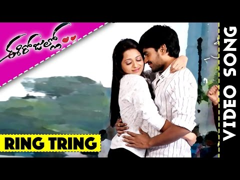 Ring Tring Video Song Ee Rojullo Movie Songs Srinivas Reshma Maruthi
