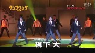 2012年舞台タンブリングVol.3 柳下大 馬場徹 佐々木喜英 木戸邑弥 春川...