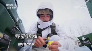 《谁是终极英雄》 20200126 战地炊事大比拼 舌尖上的军营| CCTV军事