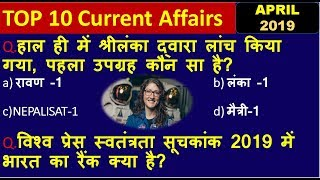 21 April 2019 News  || Gk in hindi | NEXT EXAM  current affairs  |current affairs in hindi