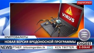 KCN: Поддельные электронные письма для кражи биткоин